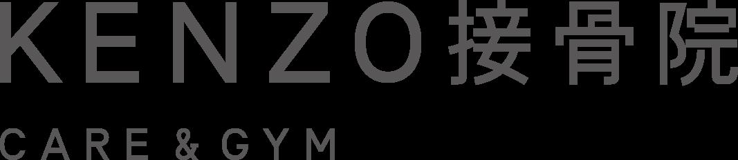 KENZO接骨院・パーソナルトレーニング・ジム